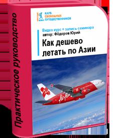 Дешевые авиабилеты онлайн: купить авиабилеты в Казахстане