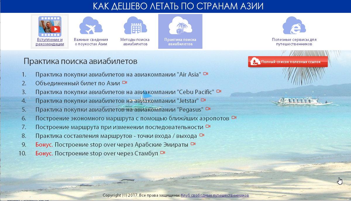 Расписание рейсов из Вильнюса в Киев на aviapoiskua
