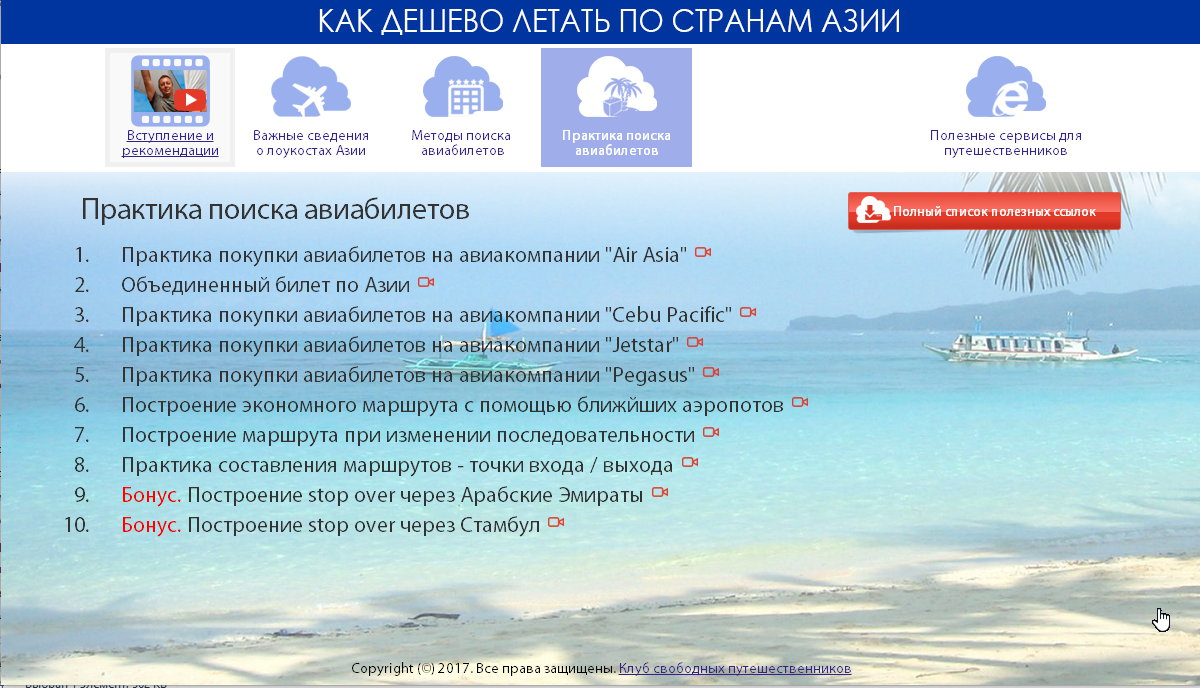 Цены на авиабилеты Москва - Ош