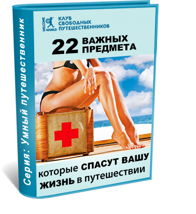 22 предмета, которые спасут Вашу жизнь в путешествии