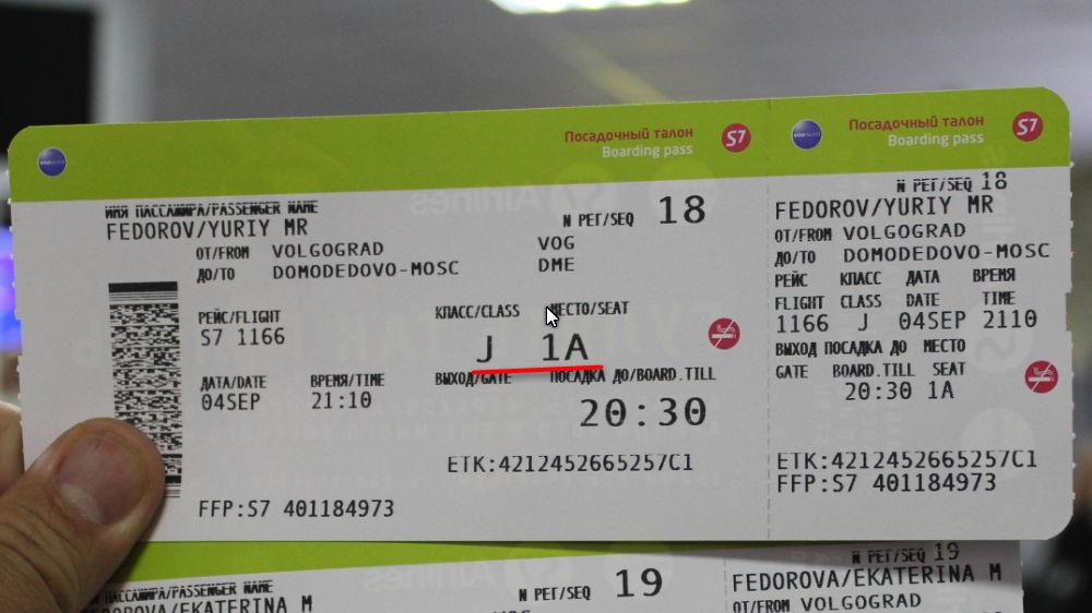 Билет на самолет s7 забронировать отель в египте напрямую