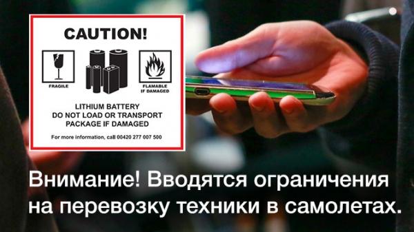 Ограничения на перевозку техники в самолетах вводятся с 1 апреля 2016.