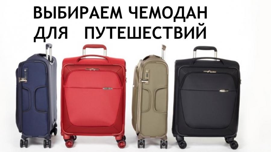 Как выбрать чемодан. Советы экспертов. 58b55df9f91