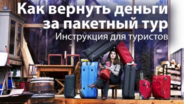 Сроки возврата денег за путевку турфирмой при отказе от поездки