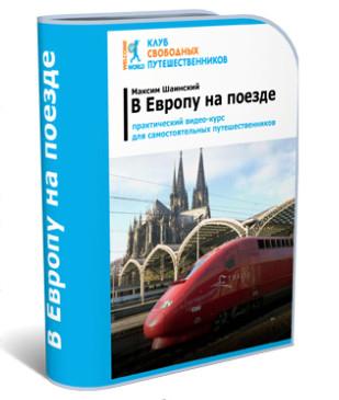 Курс в Европу на поезде