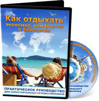 скачать практическое руководство для самостоятельных путешественников